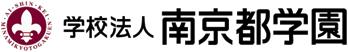 学校法人 南京都学園