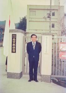 南京都商業高等専修学校開校・校門前